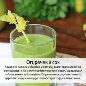 Польза огуречного сока